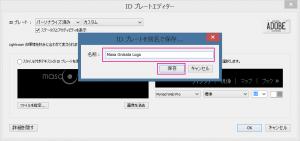 IDプレートエディター-別名で保存-Masa_Onikata_Logo