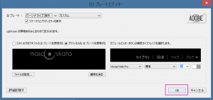 IDプレートエディター-別名で保存-Masa_Onikata_Logo-OK