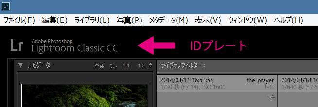 IDプレート-初期設定