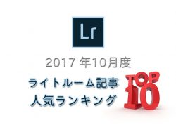 Lightroom-Ranking-October-Featured