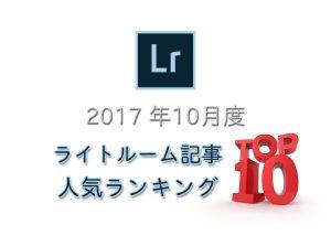 Lightroom-Ranking-October-Featured