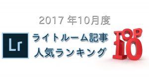 Lightroom-Ranking-October-OGP
