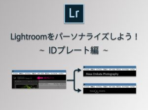 Personalize_Lightroom_ID_Plate-Featured