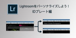 Personalize_Lightroom_ID_Plate-Main