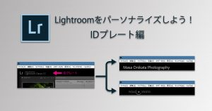 Personalize_Lightroom_ID_Plate-OGP
