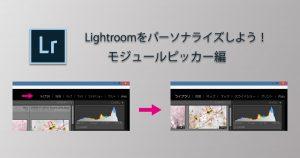 Personalize_Lightroom_Module_Picker-OGP