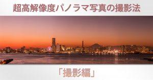 yokohama_twilight-OGP