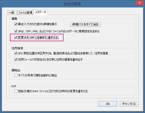 メタデータをXMPに自動的に書き込む