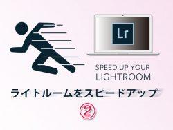 ライトルームをスピードアップ2-Featured