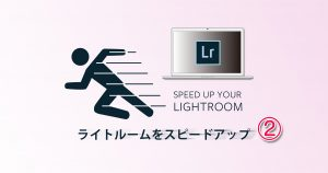 Lightroomの動きをスピードアップする方法 (2)