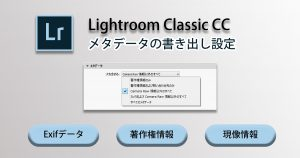 書き出し設定-メタデータ_Classic-Main