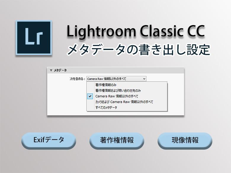 「Lightroom Classic CC」のメタデータ書き出し設定
