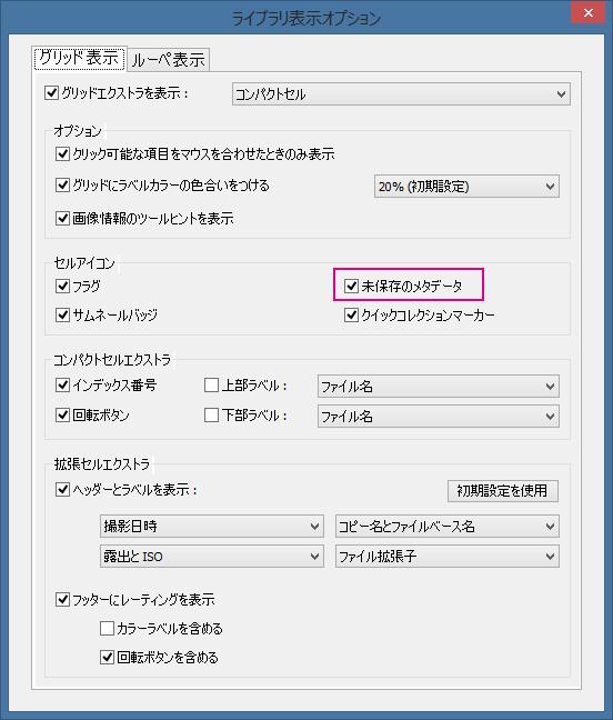 表示オプション-未保存のメタデータ
