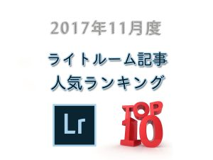 Lightroom-Ranking-November-Featured