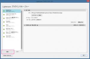Lightroom_Plugin_Manager_Screen