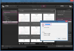 カレンダー素材_読み込み画面
