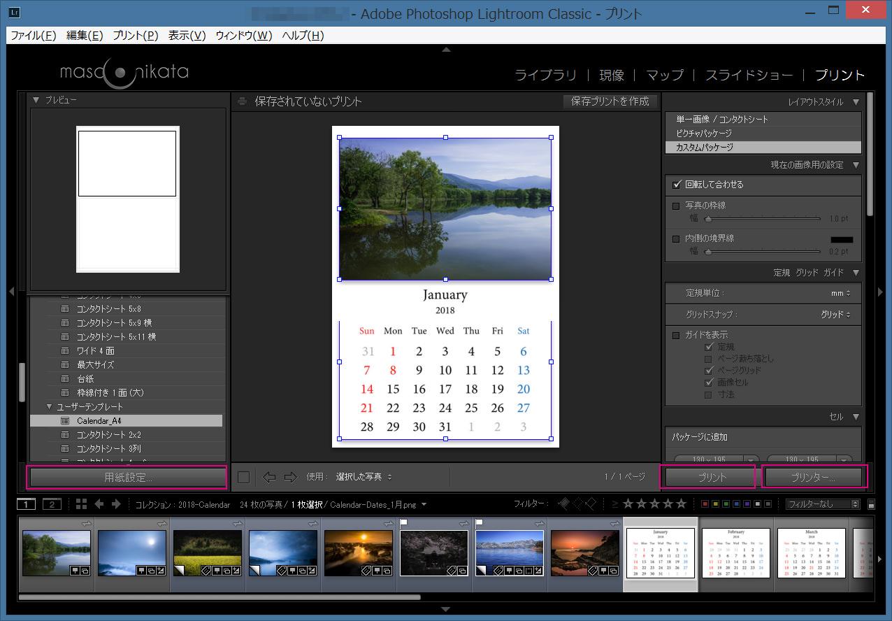 カレンダー_表示画面-用紙設定-プリンター