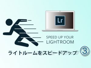 ライトルームをスピードアップ3-Featured