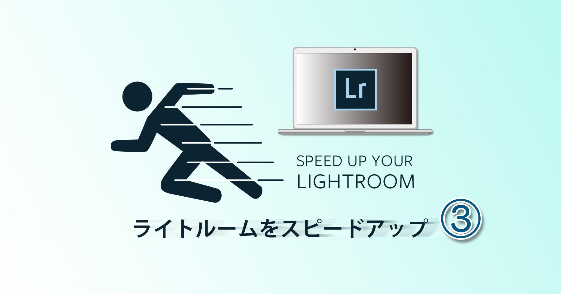 ライトルームをスピードアップ3-Main