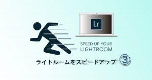ライトルームをスピードアップ3-OGP