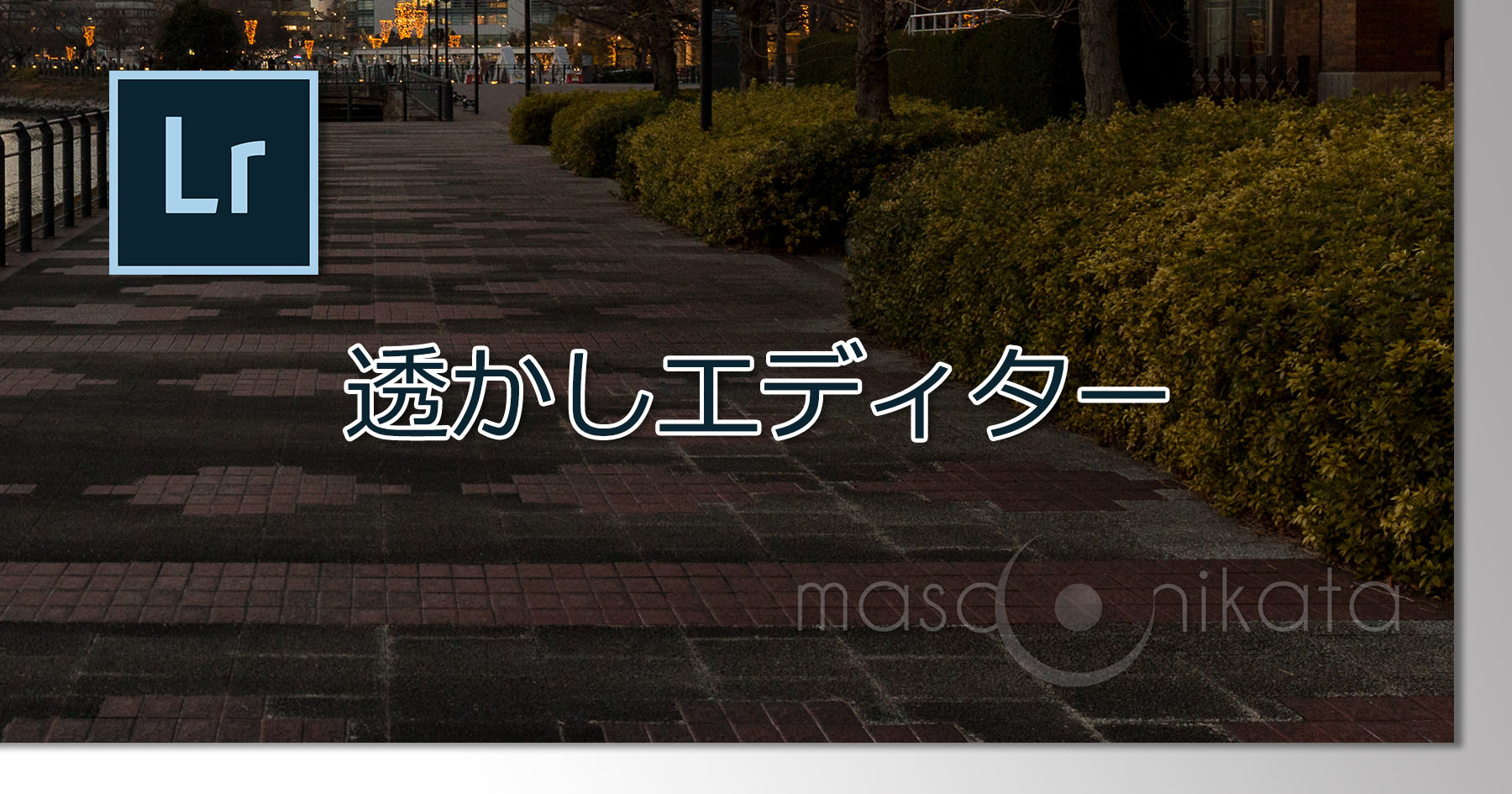 透かしエディター-Main
