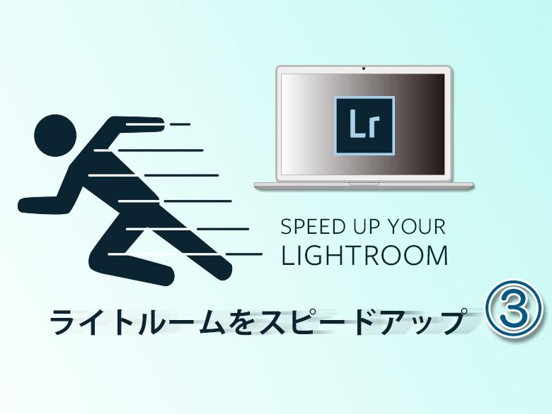 Lightroomの動きをスピードアップする方法(3)
