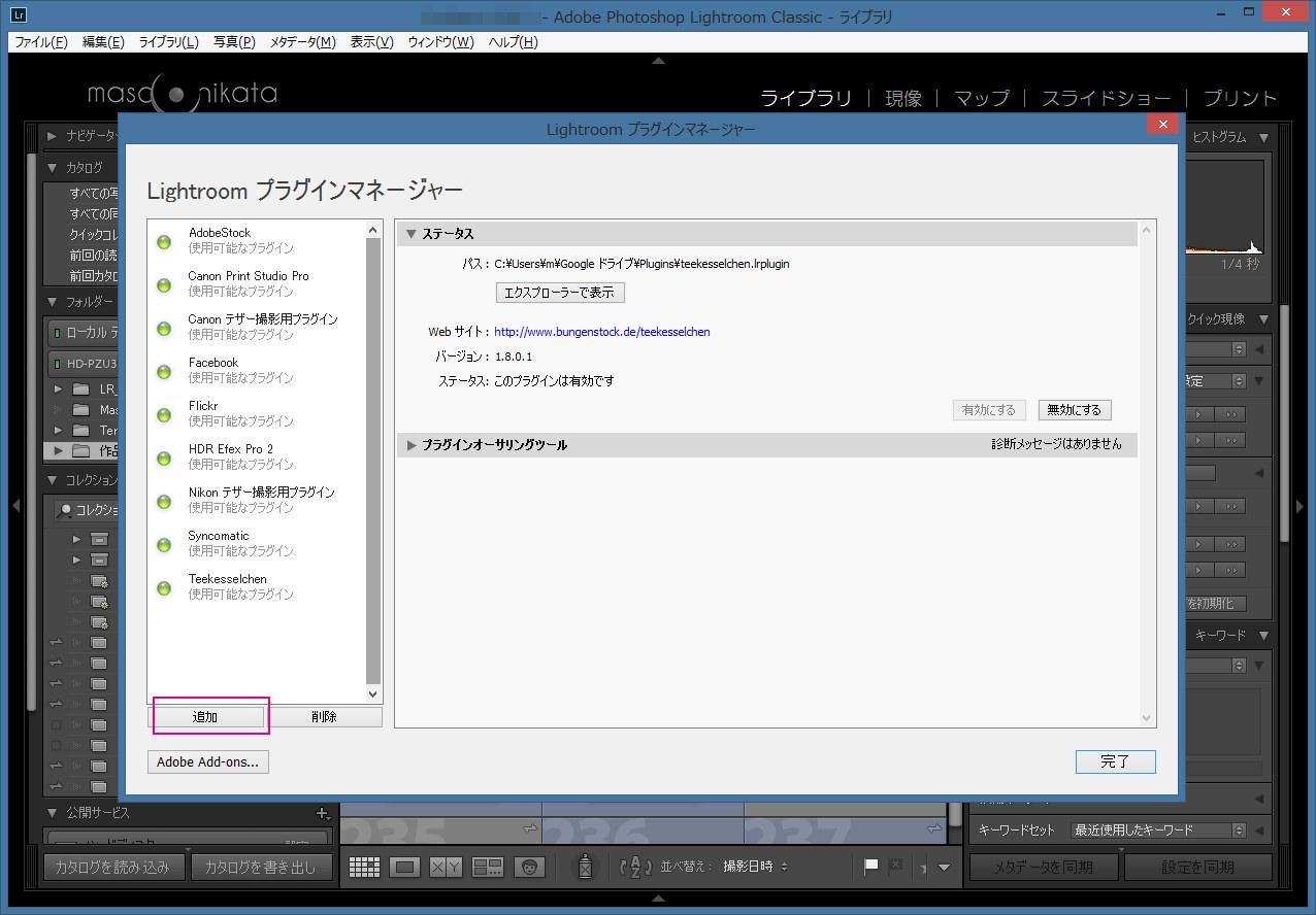 LR-IG-プラグインマネージャー2