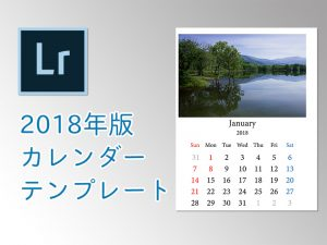 Lightroom-2018_Calendar-Featured