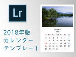 Lightroom-2018_Calendar-Featured2