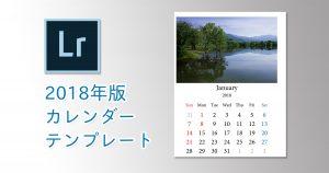 Lightroom-2018_Calendar-Main