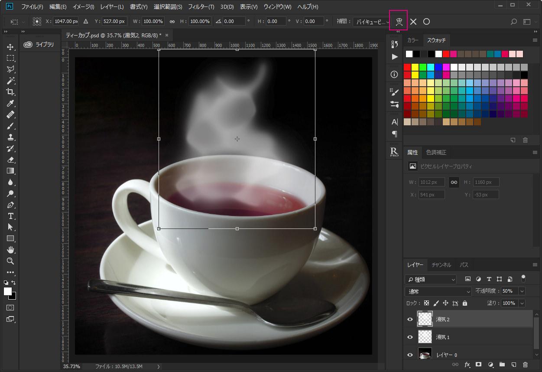 ティーカップ-10-湯気2-ワープ