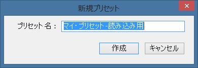 マイプリセット-読み込み用