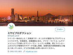 ミヤビプロダクション-Twitter画面-featured
