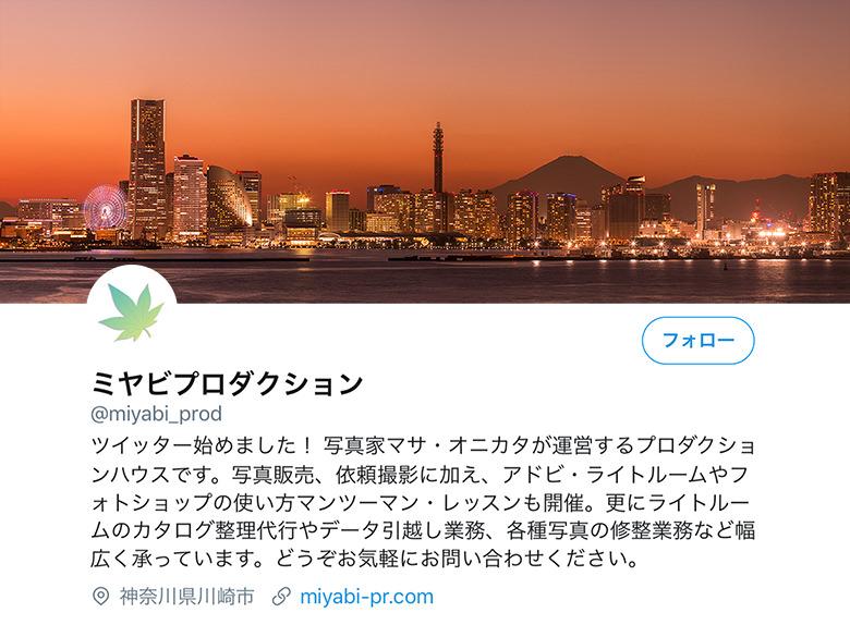 ミヤビプロダクションのツイッターアカウントを立ち上げました