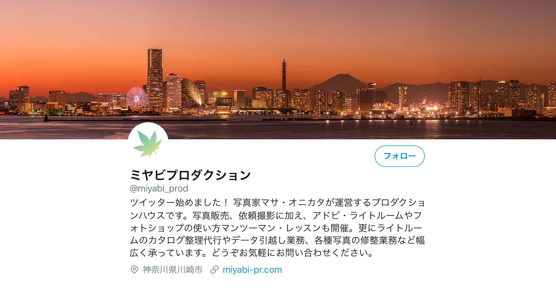 ミヤビプロダクション-Twitter画面