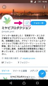 Twitter画面-アカウント通知