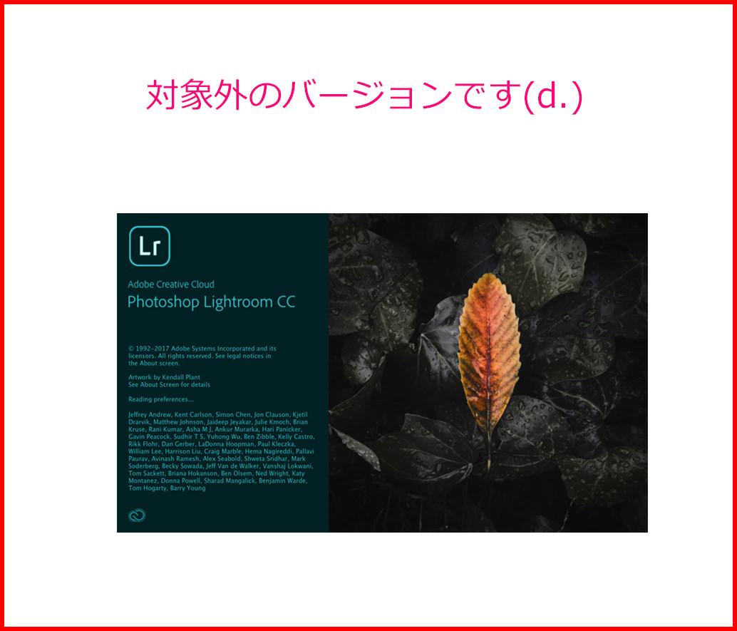 スプラッシュスクリーン2-新LightroomCC