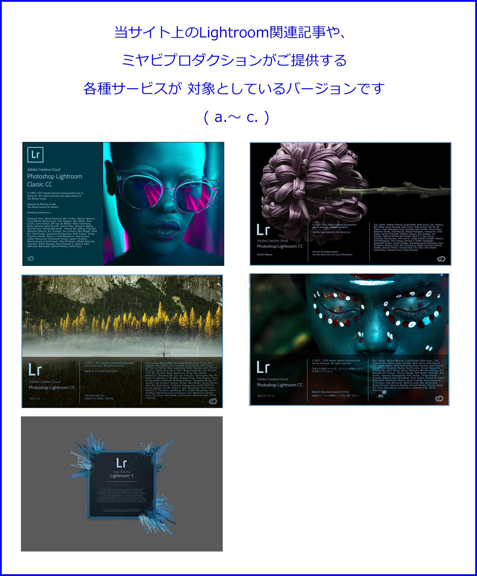 スプラッシュスクリーン2-LightroomClassic他