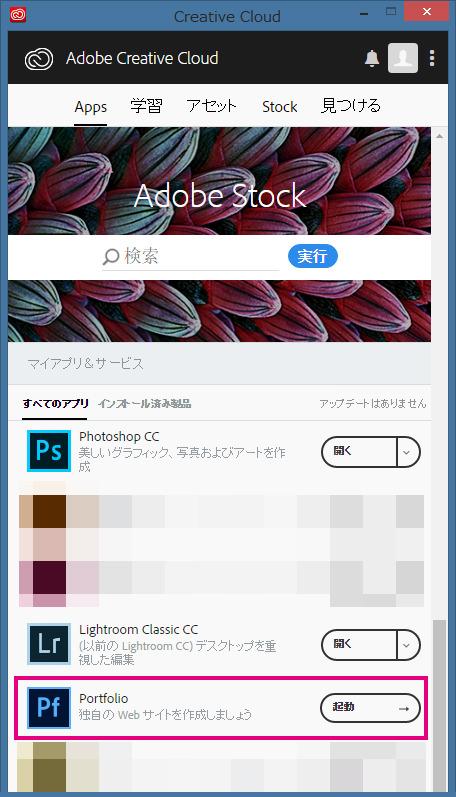 Creative_Cloud_デスクトップアプリ-Portfolio