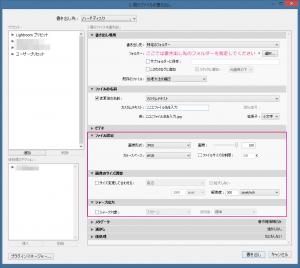 インクジェットプリンター用書き出し設定-一般的ユーザー