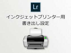 インクジェットプリンター用書き出し設定-Featured