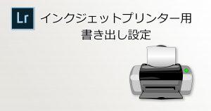 インクジェットプリンター用書き出し設定-OGP