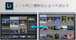 ノートPCに便利なショートカット-OGP