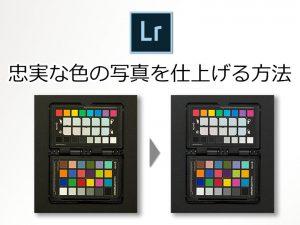忠実な色の写真を仕上げる方法-Featured