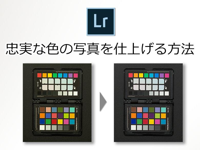 ライトルーム:忠実な色の写真を仕上げる方法