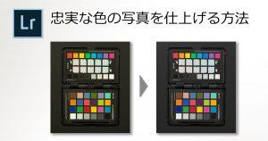 忠実な色の写真を仕上げる方法-Main