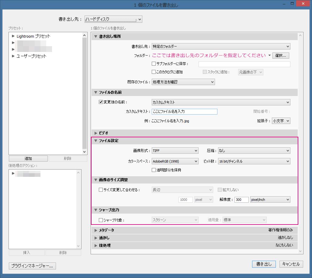 インクジェットプリンター用書き出し設定-アドバンスユーザー