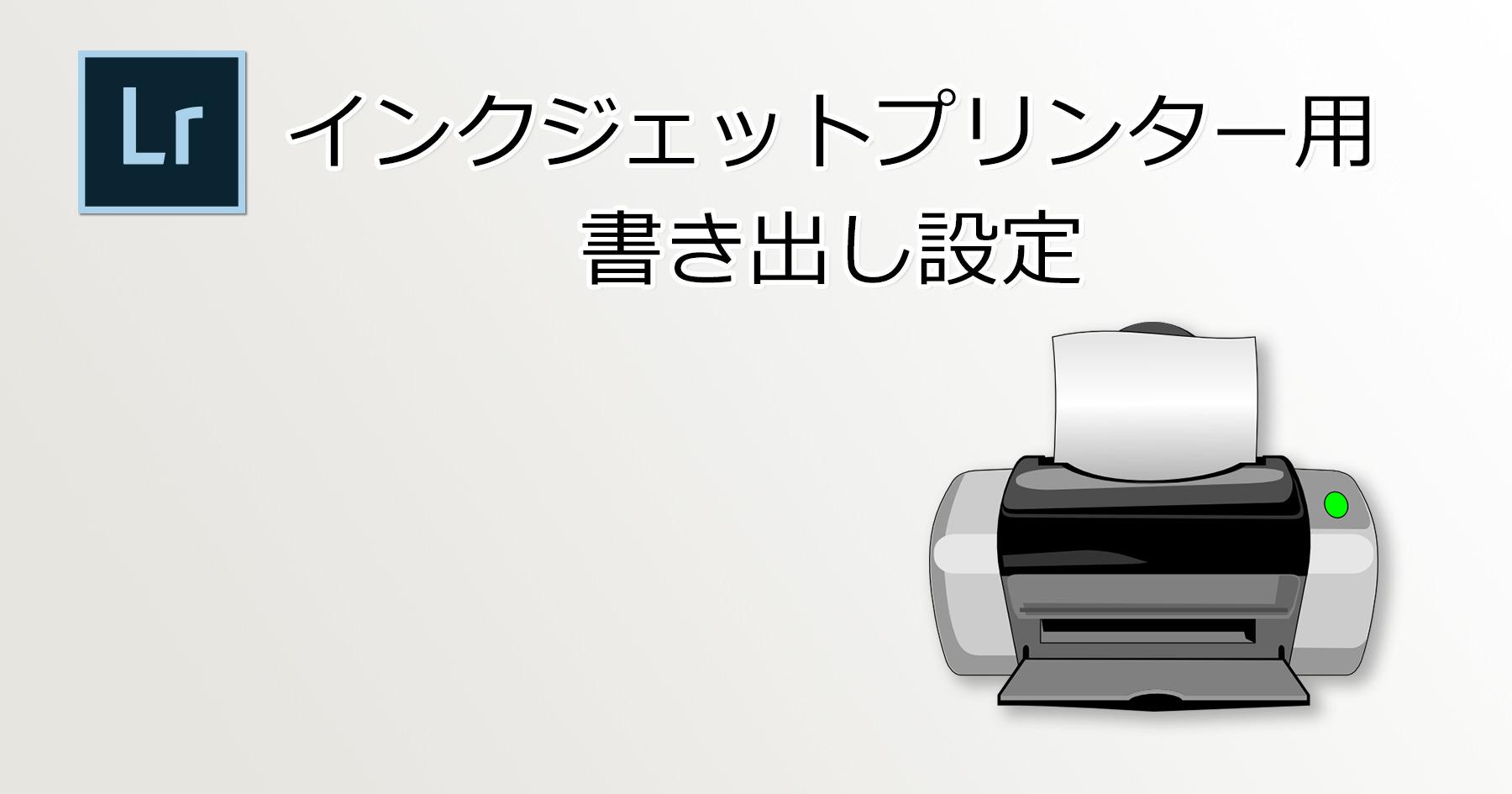 インクジェットプリンター用書き出し設定-Main