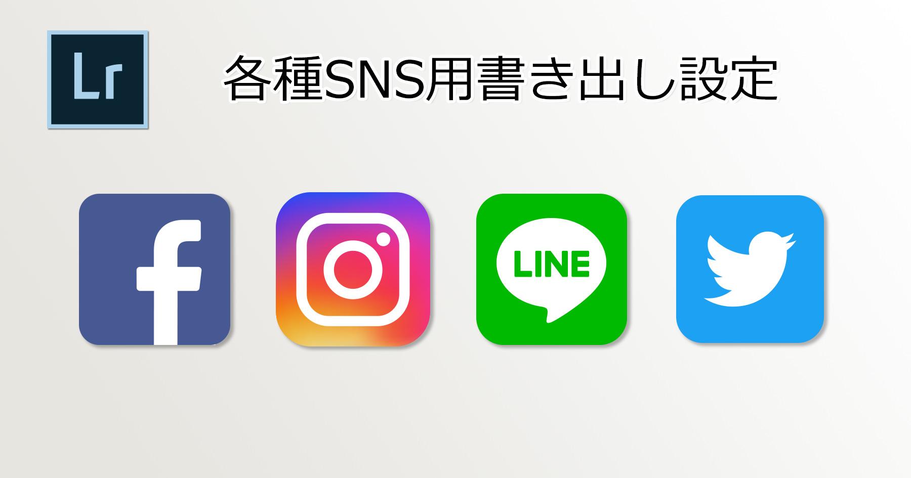 各種SNS用書き出し設定-Main
