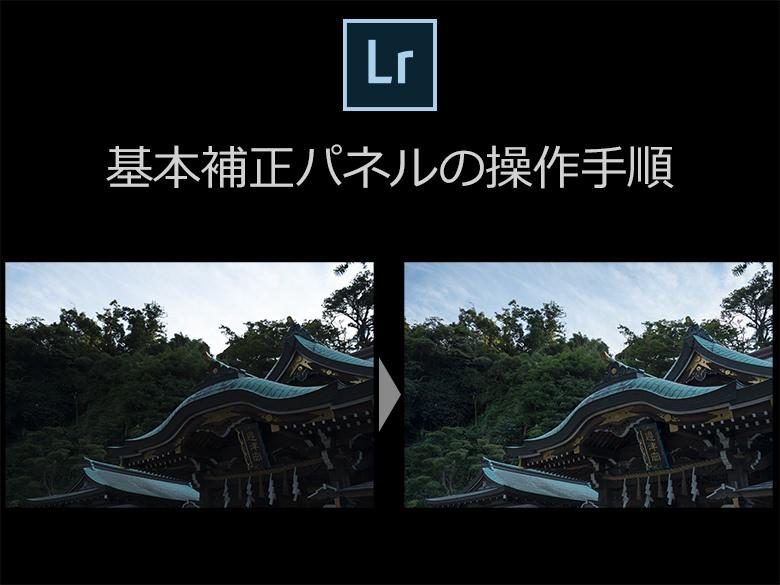 ライトルーム:基本補正パネルの操作手順 (サンプル画像あり)